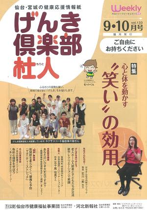げんき倶楽部杜人 9・10月号